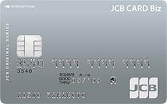 JCB CARD Biz 一般